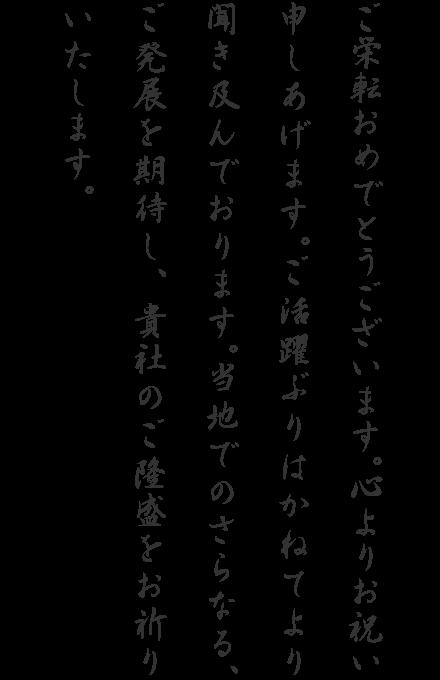 かんたん申込み お祝い <栄転の電報台紙と文例> | NTT西日本 ...