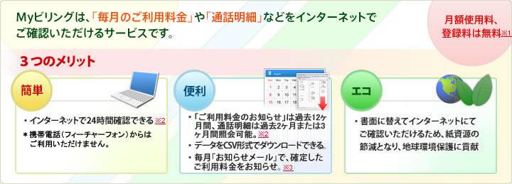 NTT西日本|Myビリング