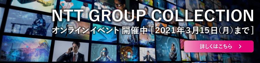 NTT GROUP COLLECTION ONLINE 2020