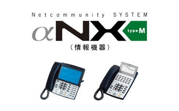 netcommunity system αnx type m 情報機器 の基本情報 価格 ntt